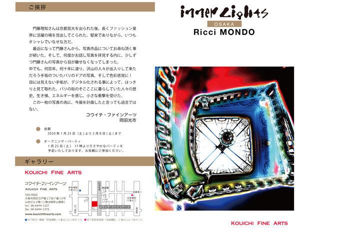 KOUICHI FINE ARTS EXHIBITION inner Lights