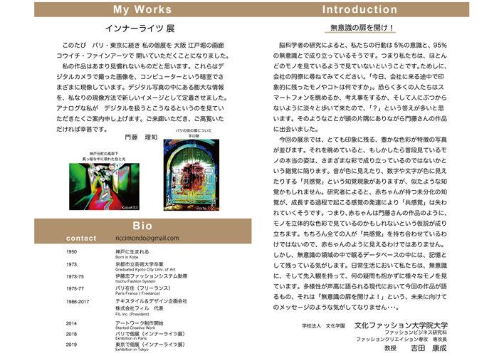 KOUICHI FINE ARTS EXHIBITION inner Lights 2