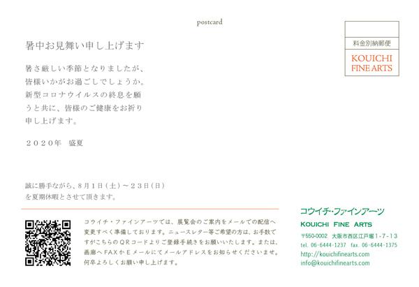 2020 summer DM KOUICHI FINE ARTS