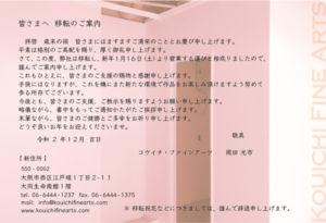 2020 移転案内 DM KOUICHI FINE ARTS