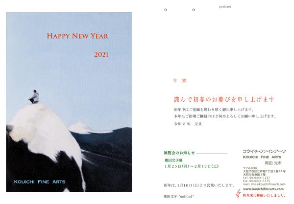 2021 新年のご挨拶 DM KOUICHI FINE ARTS