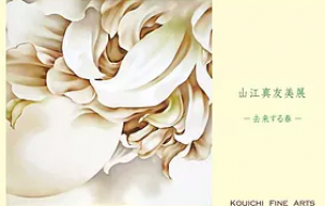 去来する春 DM KOUICHI FINE ARTS