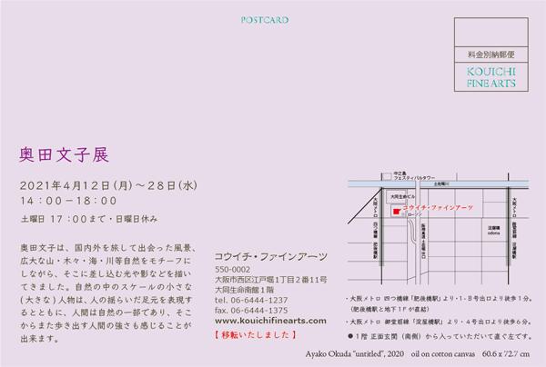 奥田文子展のお知らせ DM KOUICHI FINE ARTS