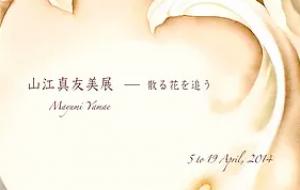散る花を追う DM KOUICHI FINE ARTS