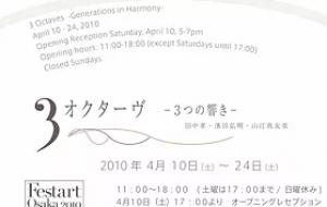 3つの響き DM KOUICHI FINE ARTS