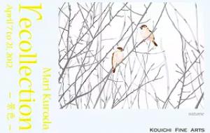Recollection - 景色 DM KOUICHI FINE ARTS