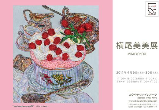 Archive Cover Mimi Yokoo