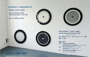 山本智子展2019DM_web